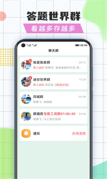 全民问答王app截图1