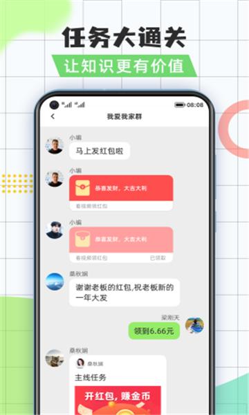 全民问答王app截图0