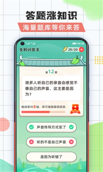 全民问答王app截图2