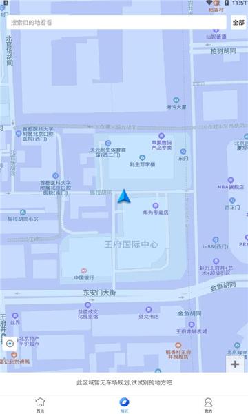 e行青岛手机版截图1