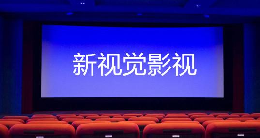 新��X影院