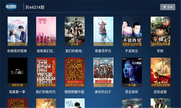 云海影�tv2.9.2去�V告清爽盒子版截�D1