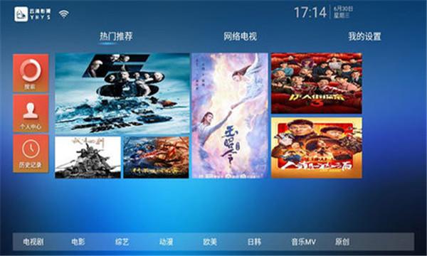 云海影�tv2.9.2去�V告清爽盒子版截�D2