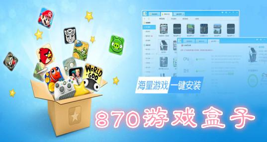 870游戏盒子