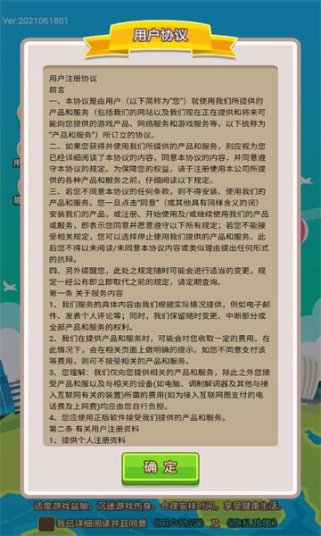 金币大富翁官网版截图2