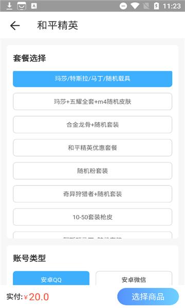 虚贝租号套餐版app官方版