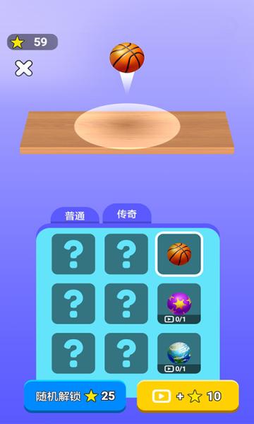 劲跃球球安卓版截图1