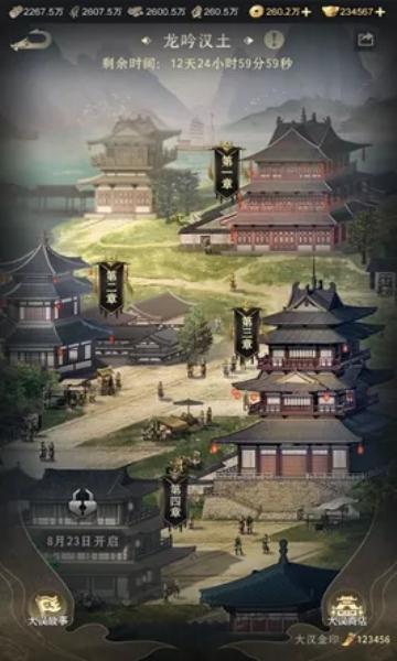 乱世王者4周年庆典版本(龙吟汉土)截图1