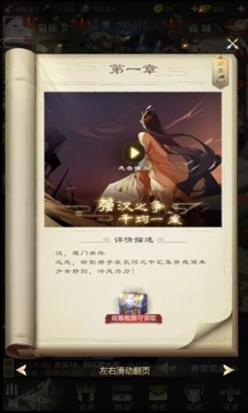 乱世王者4周年庆典版本(龙吟汉土)截图2