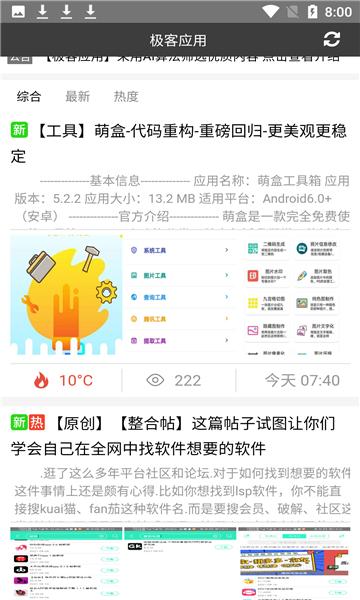 极客应用商店app截图1