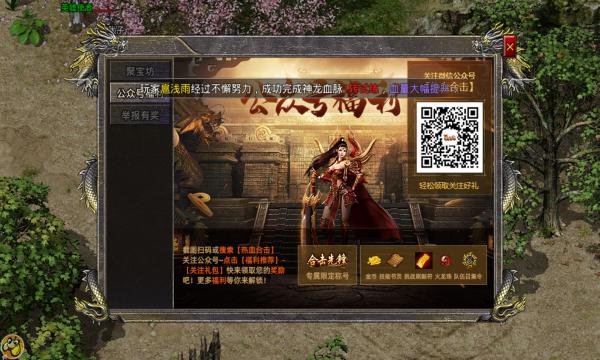 刘亦菲传奇合击版截图1