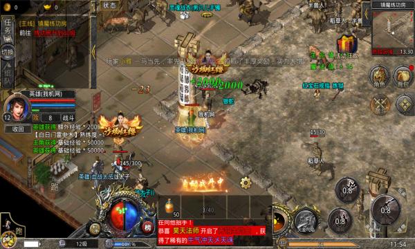 刘亦菲传奇合击版截图3