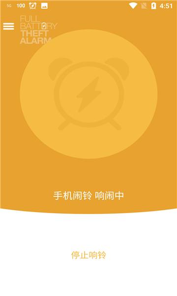 电量充满闹钟提示语软件截图1