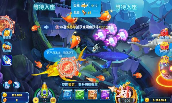 经典捕鱼手机版截图3