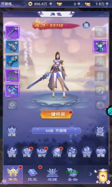 轩辕传说异兽录手游截图3