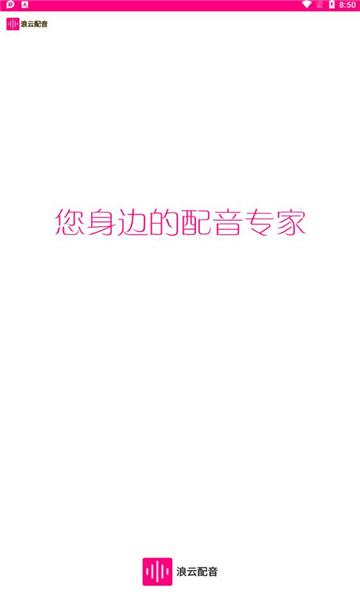 浪云配音app截图2