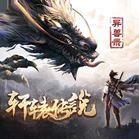 轩辕传说异兽录ios版
