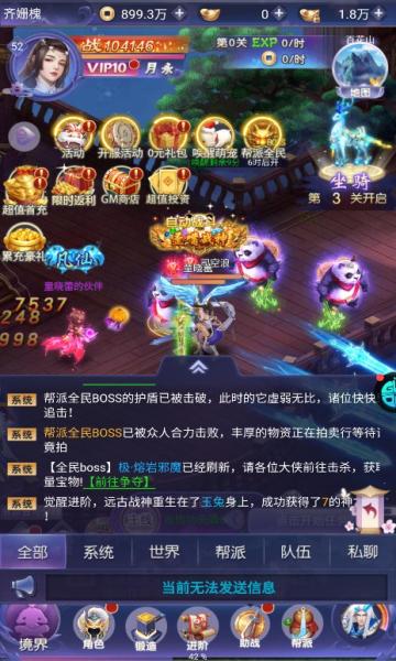 轩辕传说异兽录ios版截图2