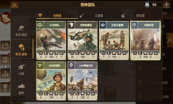 钢铁命令将军的荣耀3游戏截图1