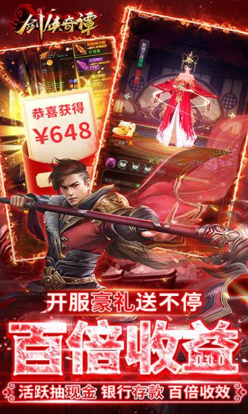 剑侠奇谭零氪送gm苹果版截图1