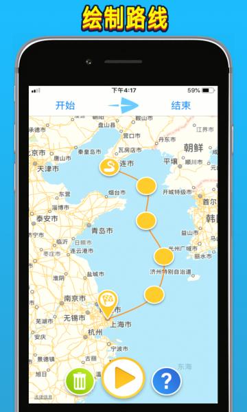 TravelBoast旅行地图苹果版截图1