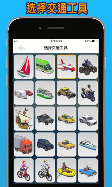 TravelBoast旅行地图苹果版截图0
