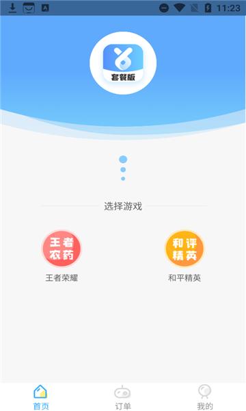 虚贝租号套餐版app官方版截图0