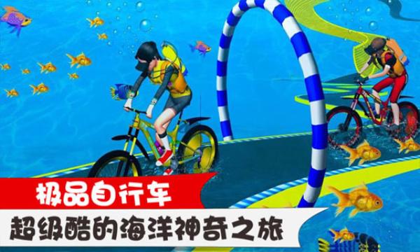 极品自行车官方版截图2