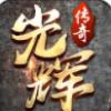 光辉火龙单职业官方版