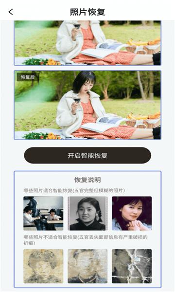 卓师兄照片修复大师app
