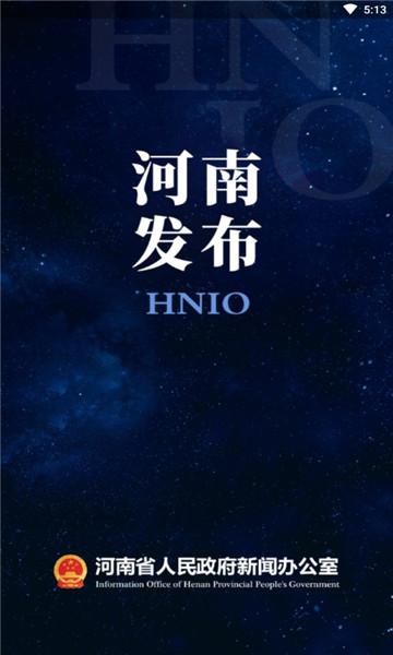 河南发布官方版