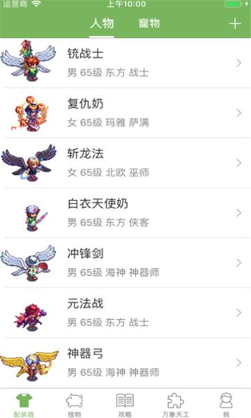 帝国OL助手app