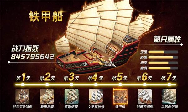 航海纪时代游戏
