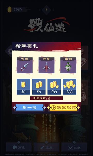 战仙游最新版