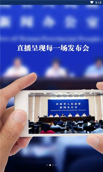 河南发布官方版截图1