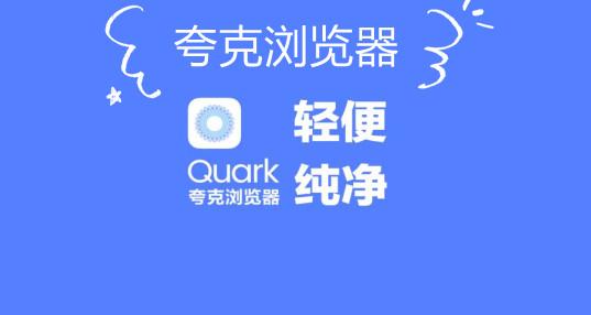 夸克浏览器所有版本_夸克浏览器旧版_apk下载