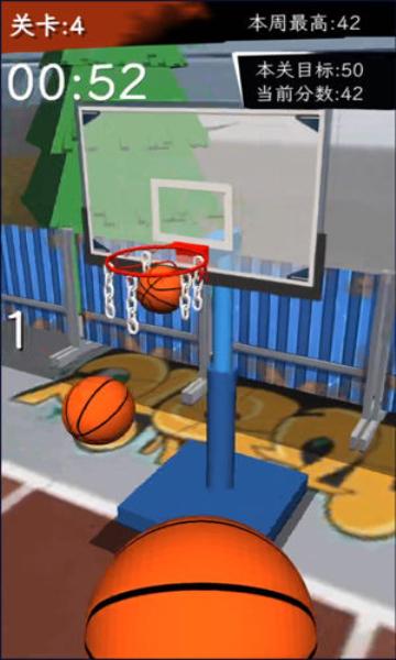 街头篮球3d版截图0