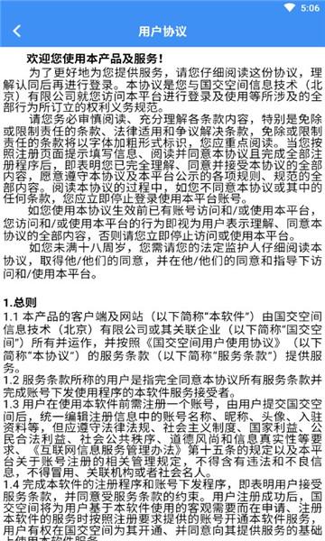 公路综合采集终端官方版截图2