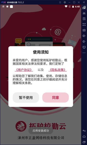 拓驴校勤云app安卓版截图0