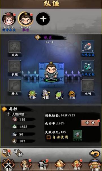 魂斗三国0氪真万充ios版截图2