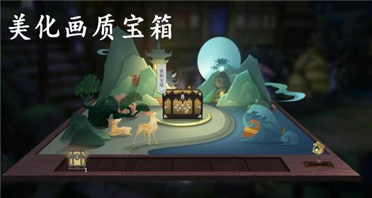 美化画质宝箱下载安装_最新版_类似美化画质宝箱的软件
