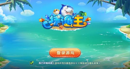 捕渔王游戏所有版本_手机捕渔王游戏_和捕渔王一样的游戏