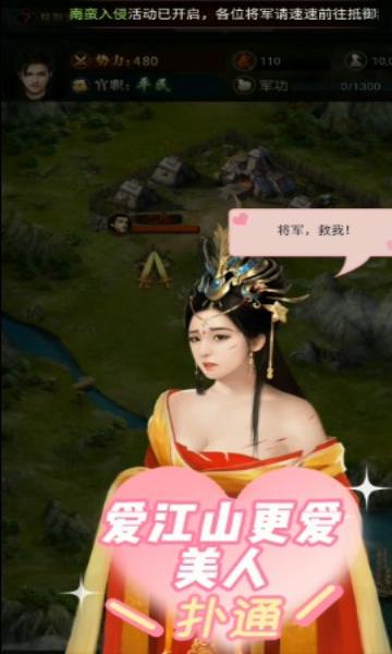 天工物语宫斗送v10元宝版截图0