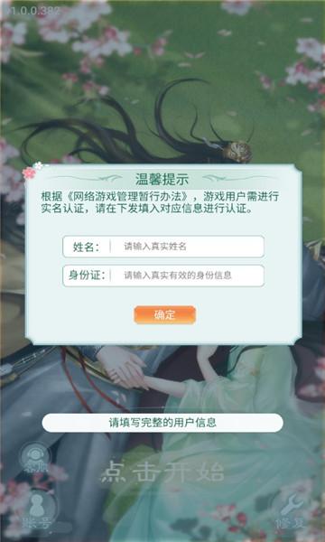 江山物语手游截图1