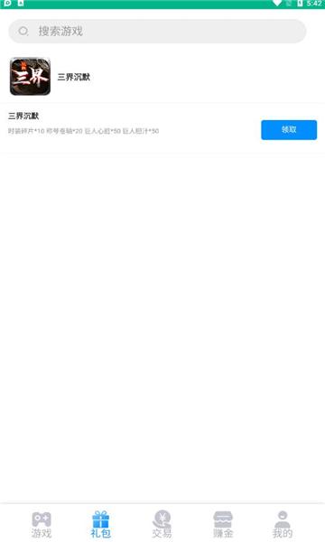 5sy手游盒子app截图2