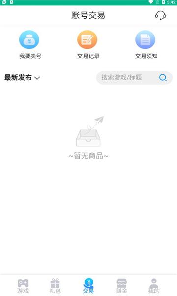 5sy手游盒子app截图1
