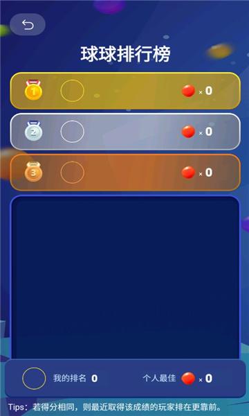 果冻球球游戏截图2