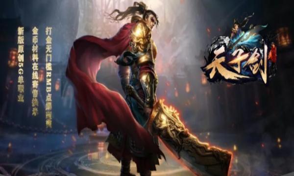 天子剑传奇手游截图1