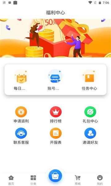 鑫讯手游安卓版截图1