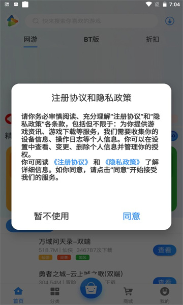 鑫讯手游安卓版截图0